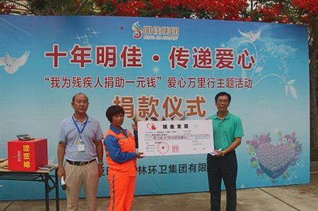 贝博集团向海南省残疾人基金会捐款
