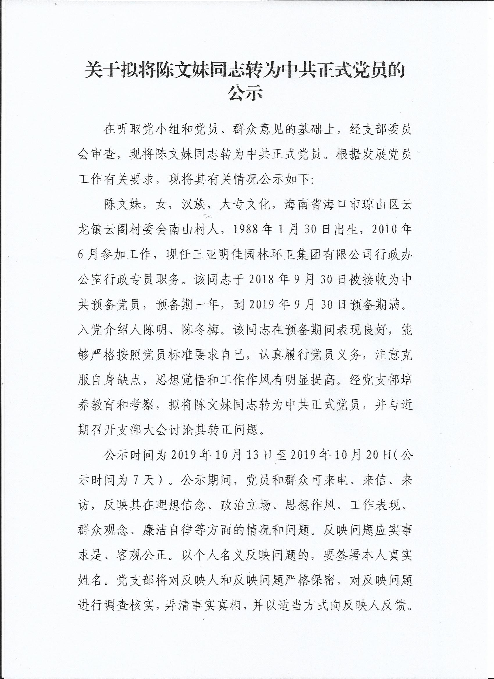 关于拟将陈文妹同志转为中共正式党员的公示