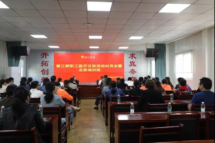 贝博集团工会开展第三期职工医疗互助活动动员